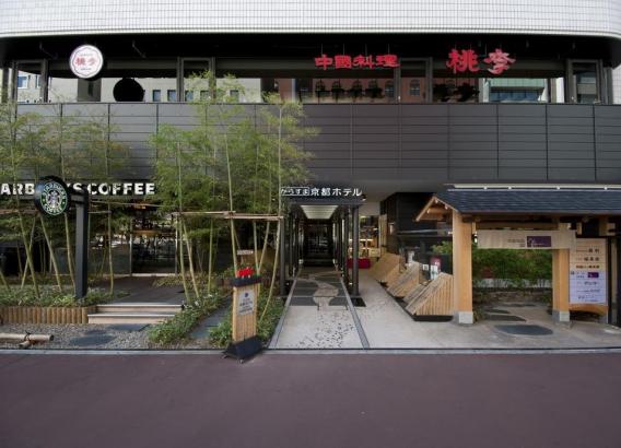 Hoteles en Japón - Karasuma Kyoto Hotel